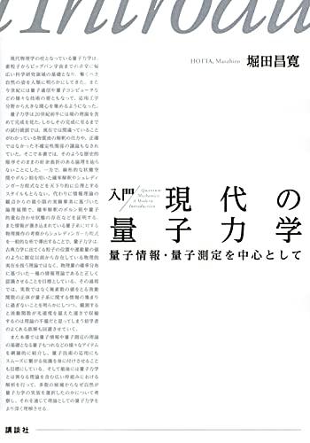 入門 現代の量子力学 量子情報・量子測定を中心として (KS物理専門書)