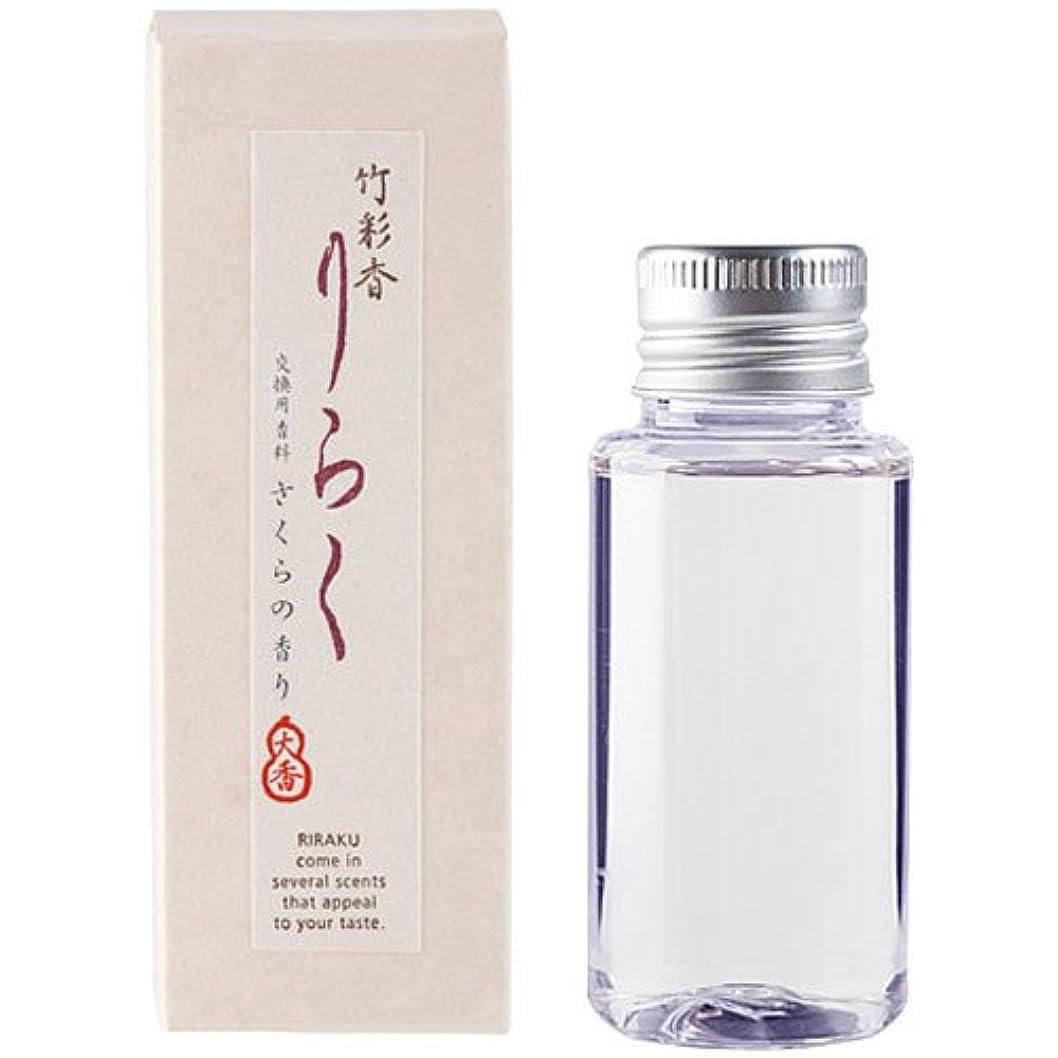 ストローク衝突する富竹彩香りらく 交換用香料さくら 50ml