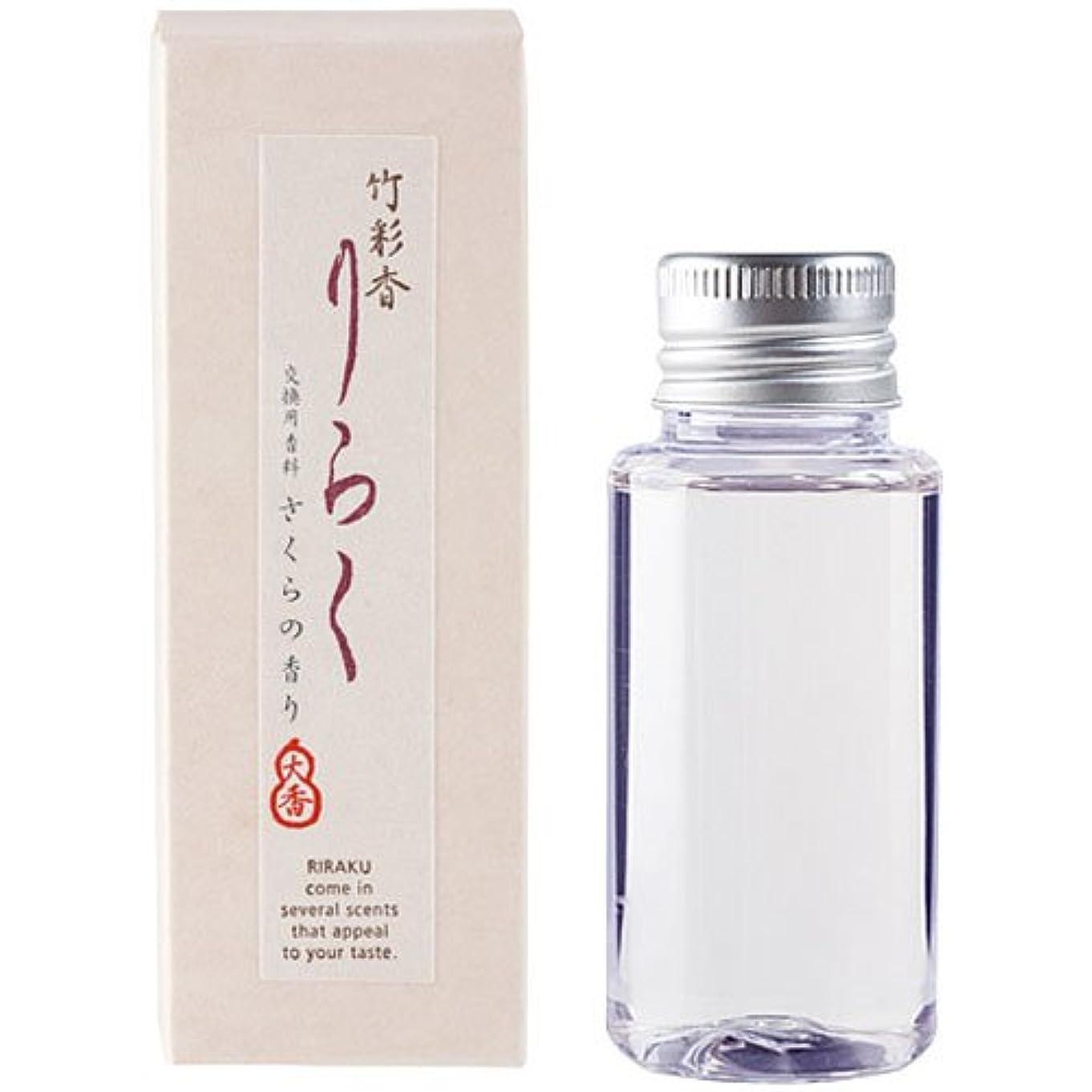承知しましたメール株式竹彩香りらく 交換用香料さくら 50ml