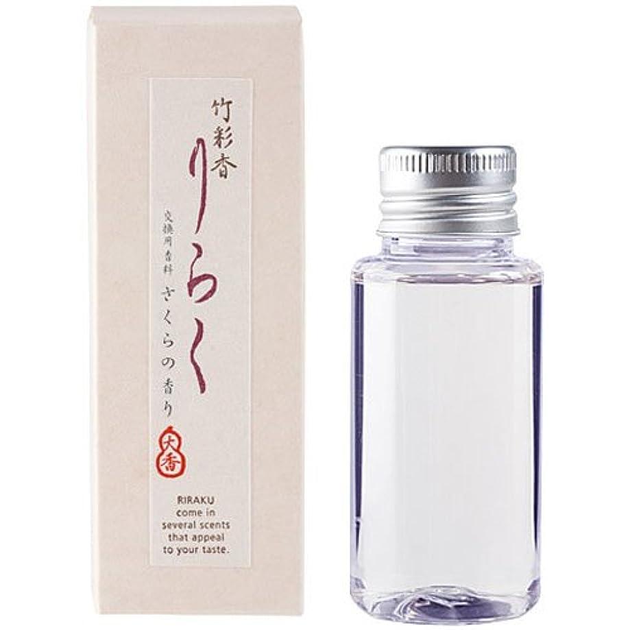 ニンニク食べるトレーニング竹彩香りらく 交換用香料さくら 50ml