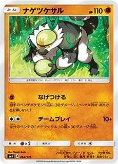 Pokemon TCG/Passimian (Common) / GX Starter Decks (SMH-064) / Japanese Single Card