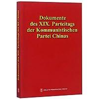 中国共产党第十九次全国代表大会文献(德文版)