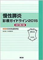 慢性膵炎診療ガイドライン〈2015〉