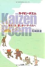 カイゼン・ポエム―迷えども、愛しきリーダーたちへ