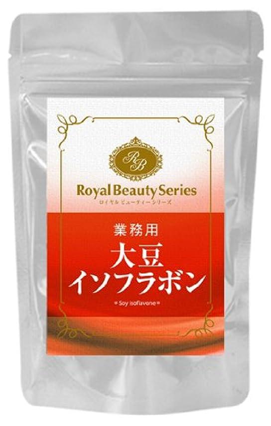 洗う広告暗くするロイヤルビューティーシリーズ 業務用 大豆イソフラボン 300mg x270粒
