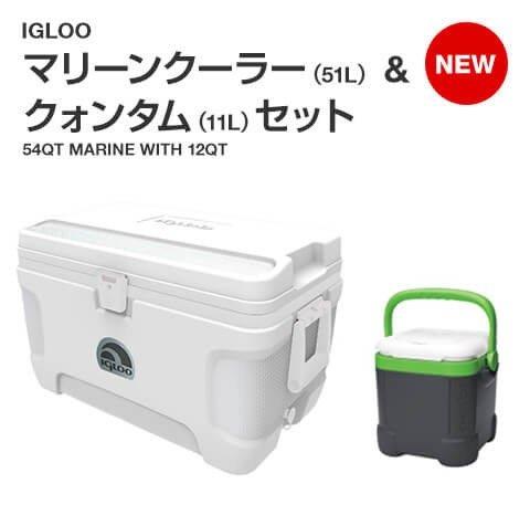 igloo(イグルー) クーラーボックス2種セット マリーン 51L 54QT & クォンタム 11L 12QT...