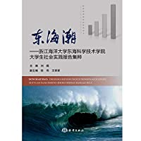 East tide - Zhejiang Ocean University Students' Social Practice report the East China Sea Science and Technology Jicui(Chinese Edition)