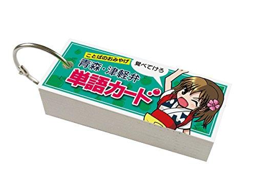 青森・津軽弁 単語カード