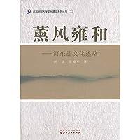 Xunfeng Yonghe : Hedong Salt Culture Brief [ Zhao Bo . Qin Jianhua the Shanxi People's Publishing House ](Chinese Edition)