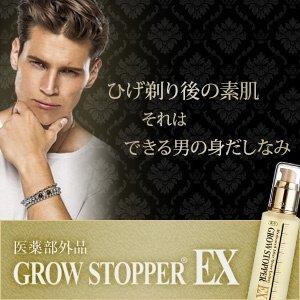 レホルム生活社グローストッパー(GROWSTOPPER)『グローストッパーEX』