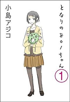 [小島アジコ]の【デジタル新装版】となりの801ちゃん(分冊版) 【第1話】 (ぶんか社コミックス)