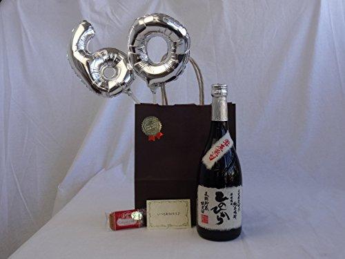 還暦シルバーバルーン60贈り物セット 米焼酎 長期貯蔵限定酒 自家栽培米(常圧蒸留)ひのひかり 恒松酒造 720ml(熊本県) メッセージカード付