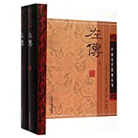 Zuo (all two)(Chinese Edition)