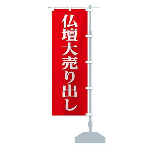 仏壇大売り出し のぼり旗 サイズ選べます(ショート60x150cm 右チチ)