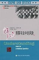 解读刑事司法中的风险(现代西方犯罪学译丛)现代西方犯罪学译丛