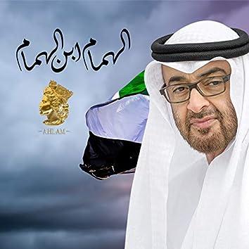 Al Humam Ebn Al Humam
