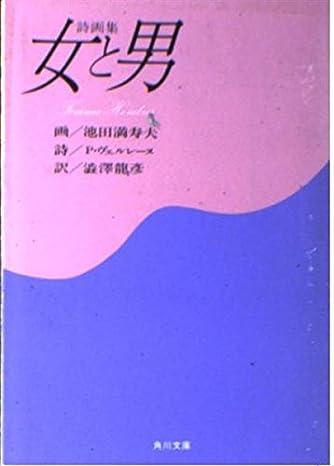 詩画集 女と男 (角川文庫)
