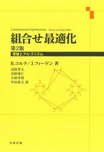 組合せ最適化 第2版 (理論とアルゴリズム)