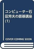 コンピューター石田芳夫の囲碁講座 (1)