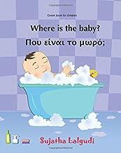 Best children's stories in greek Reviews