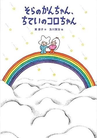 そらのかんちゃん、ちていのコロちゃん (福音館創作童話シリーズ)