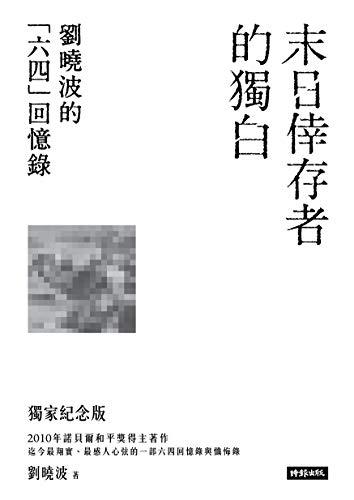 末日倖存者的獨白:劉曉波的六四回憶錄 (Traditional Chinese Edition)
