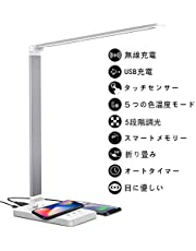 ワイヤレス充電対応 LED デスクライト 卓上ライト 充電 電気スタンド 目に優しい 省エネ USB充電ポート付 多角度調整可能 読書灯 作業机用 ホワイト