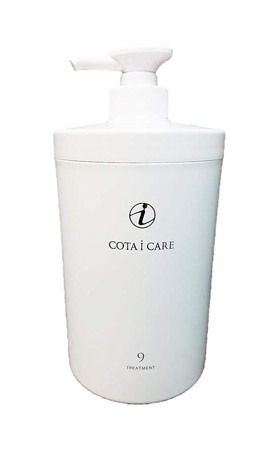 選択文明行政COTA i CARE コタ アイ ケア トリートメント 9 本体 800ml ダマスクローズブーケの香り