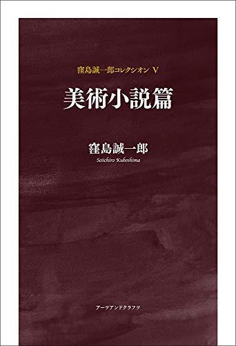 美術小説篇 (窪島誠一郎コレクシオン V)