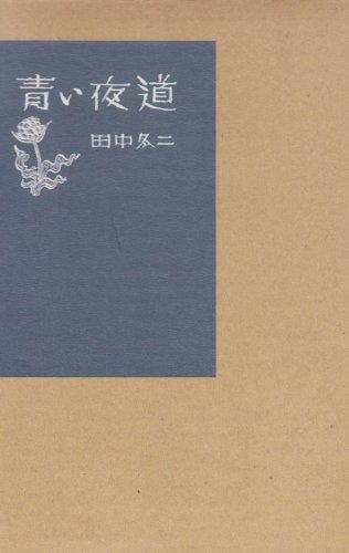 青い夜道 (愛蔵版詩集シリーズ)