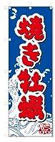 のぼり旗 焼き牡蠣(W600×H1800)