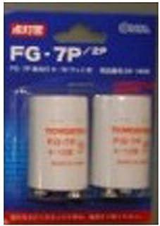 グロー球 FG−7P 2個