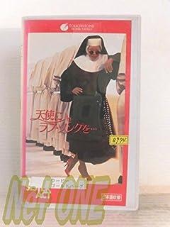 天使にラブ・ソングを…(日本語吹替版) [VHS]