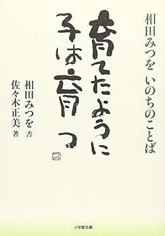 育てたように子は育つ: 相田みつを いのちのことば (小学館文庫)