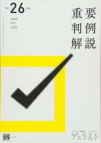 『平成26年度重要判例解説 (ジュリスト臨時増刊)』のトップ画像