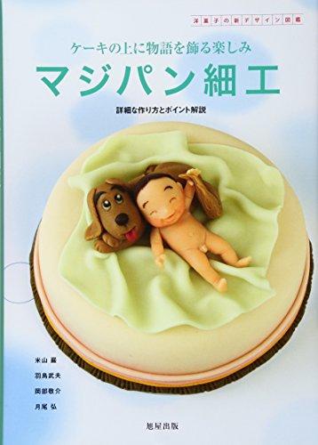 マジパン細工―ケーキの上に物語を飾る楽しみ 詳細な作り方とポイント解説 (洋菓子の新デザイン図鑑)