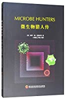 微生物猎人传