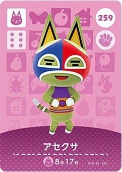 どうぶつの森 amiiboカード 第3弾 アセクサ No.259