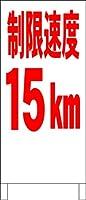 シンプルA型スタンド看板「制限速度15km(赤)」【駐車場・駐輪場】全長1m