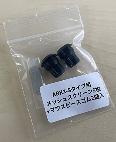 【アークエックス公式】ARKX-Sタイプ用メッシュスクリーン5枚+マウスピースゴム2個