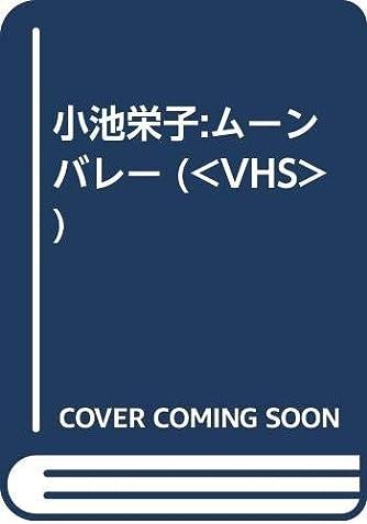 小池栄子:ムーンバレー (<VHS>)