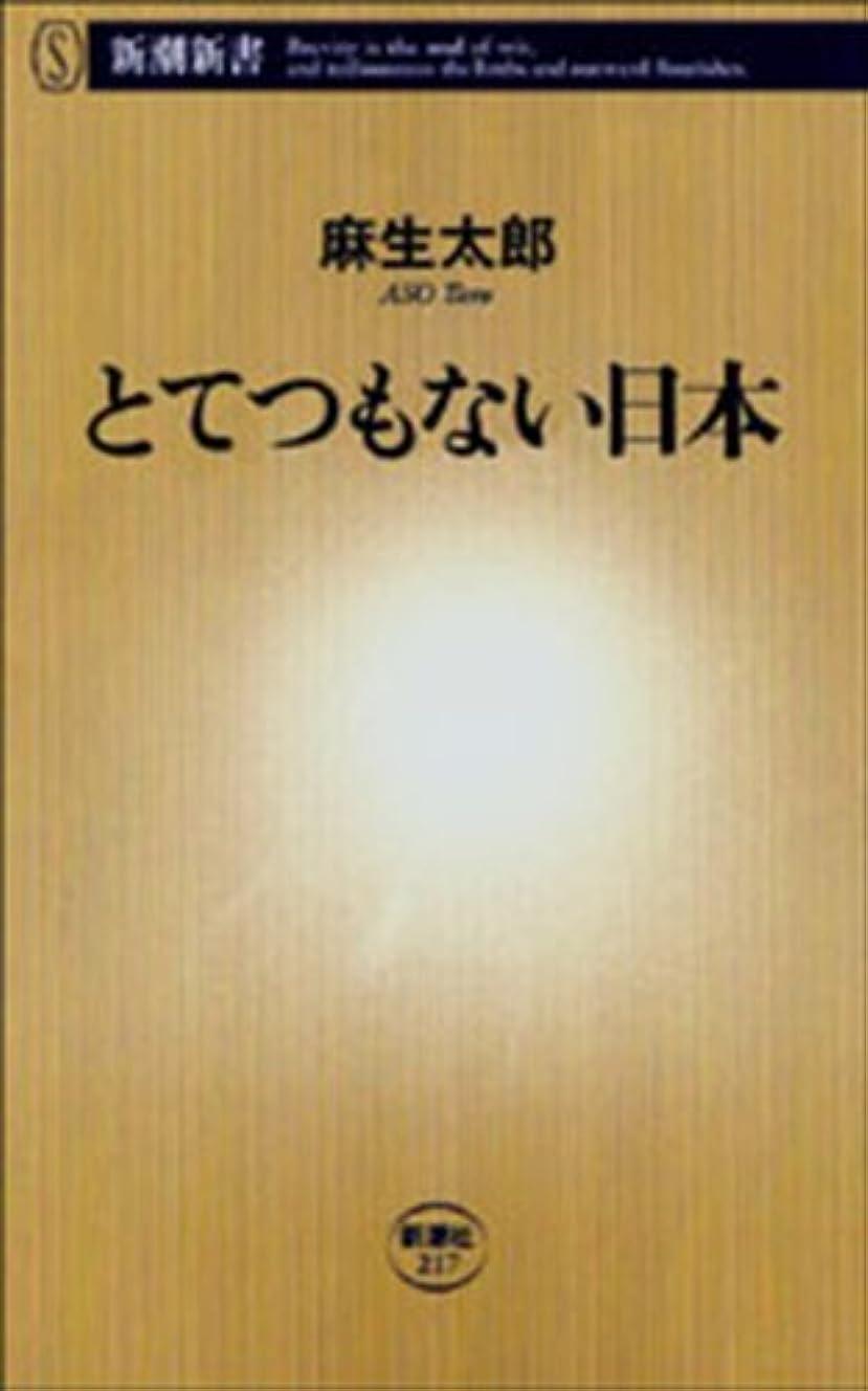 キネマティクス咳目の前のとてつもない日本 (新潮新書)