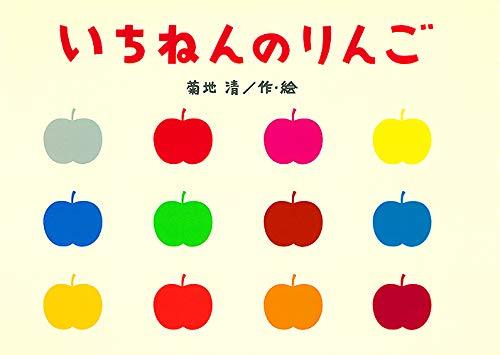 いちねんのりんご