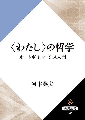 〈わたし〉の哲学 オートポイエーシス入門 (角川選書)
