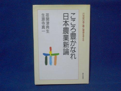 こころ豊かなれ 日本農業新論―21世紀の食と農と環境を考える (Environmental Intelligence)