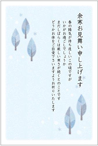 《私製 10枚》余寒見舞いはがき(No.861 冬模様)《切手なし/裏面印刷済み/ポストカード》