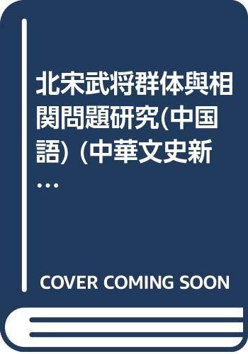 北宋武将群体與相関問題研究(中国語) (中華文史新刊)の詳細を見る