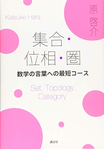 集合・位相・圏 数学の言葉への最短コース (KS理工学専門書)