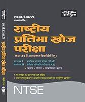 NTSE CLASS 10 Hindi Edn.