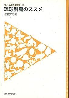 琉球列島のススメ (フィールドの生物学)